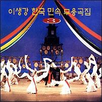 [오아시스] 이생강 / 이생강 한국 민속 무용곡 3집 (미개봉)