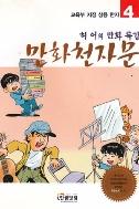 만화천자문 (허어의 만화특강) - 1~4권세트
