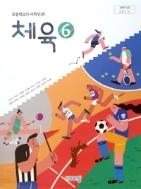 초등학교 체육 (5~6학년군) 6 (2015개정교육과정) (교과서)