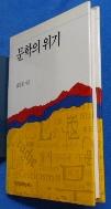 문학의 위기 / 사진의 제품    / 상현서림 / :☞ 서고위치:XG 6 * [구매하시면 품절로 표기됩니다]