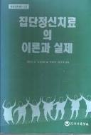 집단정신치료의 이론과 실제 (정신의학총서 57) (1993 초판)