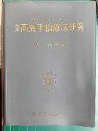 수지침 고려수지요법연구.연구편-유태우.회색가죽.번호2-2005