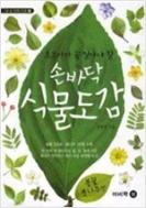 손바닥 식물도감 - 봄 / 여름 가을 꽃 나무 / 원예 식물도감 - 총 3 권 핸드북