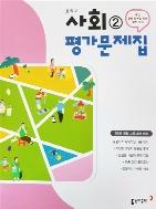 동아출판 평가문제집 중학 사회2 (김영순) / 2015 개정 교육과정