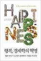행복  경제학의 혁명  - 행복 연구가 21세기 경제학의 지평을 바꾼다