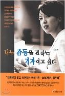 나는 감동을 전하는 기자이고 싶다 - 대학생이 닮고 싶어하는여성 1위, 최초의 기자출신 앵커우먼! 초판4쇄