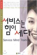 서비스는 힘이 세다 - 타인의 마음을 사로잡는 서비스 마인드에 관한 지침서 초판4쇄