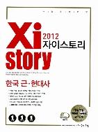 Xistory 자이스토리 사탐 한국 근.현대사 2012, 강남구청 인터넷수능방송 강의교재