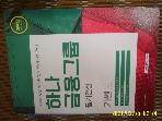 서원각 취업적성연구소 편저 / 2018 하반기 기쎈 하나금융그룹 필기전형 -꼭상세란참조