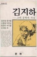 김지하(세계문예 4)