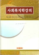 사회복지학강의, 개정증보판  (ISBN : 9788970077079)