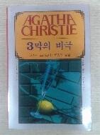 아가사크리스티-10(3막의 비극)