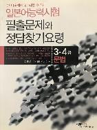 일본어능력시험 3 4급 문법 필출문제와 정답찾기요령 #