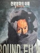 전위영화의 이해 1995.06.30 1판2쇄