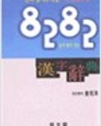 8282 한자사전 (1998 초판)