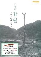 [국립춘천박물관] 20세기 강원 - 분단을 넘어 통일로 (2005년)