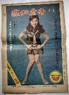 주간 한국 (1972년7월2일)