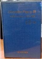 알렉산더 포프 alexander pope의 시 - 인간론의 이해  ((1987년 측면 변색 ,얼룩 심함, 유의 주문))