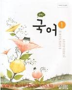 (상급) 2013년판 8차 중학교 국어 1 교과서 (미래엔 윤여탁) (185-1)