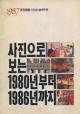 사진으로 보는 1980년부터 1986년까지 (1987월간조선 신년호 별책부록)