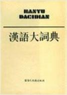 한어대사전 漢語大詞典 (전13권/중문간체/ 90년초반) - 중하급