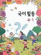 (최상급) 2020년형 초등학교 3~4학년군 국어 활동 4-1 교과서 (교육부) (신143-1)