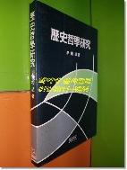 역사철학연구(이상철 저/1987년 초판)