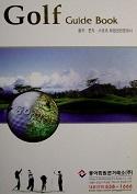 Golf Guide Book