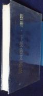 수주.변영노 문선집[20주기 추모刊] / 사진의 제품    / 상현서림  ☞ 서고위치:gi 6 *[구매하시면 품절로 표기됩니다]