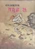 가파른 길 초판(1980년)