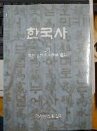 한국사 31:조선중기의사회와문화
