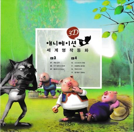 애니메이션 세계명작동화 2 CD3 CD4