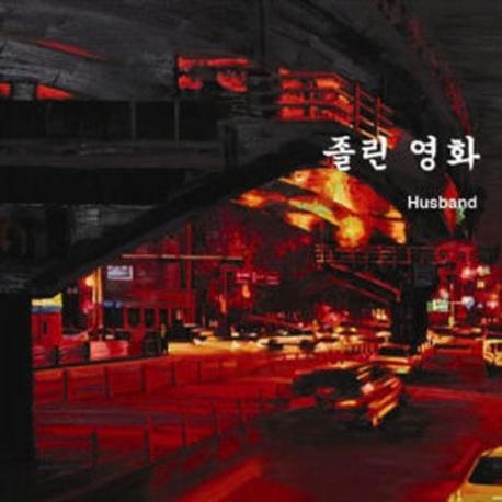 [미개봉] 허스밴드 (Husband) - 졸린 영화