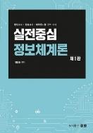 제1판 실전중심 정보체계론 (정경호)