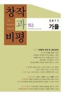 창작과 비평 153호 - 2011.가을