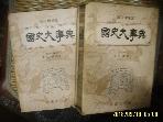 한국출판사 2책 1982년/ 국사대사전 상 + 하 / 이홍직 책임편저 -상세란참조