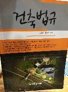 건축법규 - 김찬주 (구미서관)