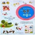 중학교 한문 자습서 (천재교과서-김영주) 2009 개정 교육과정