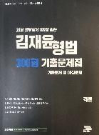 2018 김재윤 형법 300형 기출문제집(기출문제 및 예상문제)★각론편만 낱권판매★ #