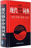現代韓中中韓詞典