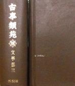 고사류원 古事類苑 - 문학부 文學部 三