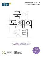EBS 국어 독해의 원리 고전산문 (2020)