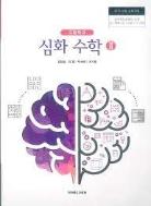 고등학교 심화 수학 2 교과서-전라북도교육청 -김완일