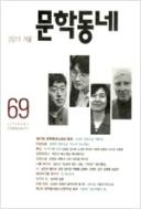 문학동네 64호2010가을~69호 2011.겨울(6권 묶음)