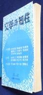계간 문학과 지성 [여름 ] (1980년 제11권 제2호)   통권40호    [상현서림]  /사진의 제품   ☞ 서고위치:MA  4 * [구매하시면 품절로 표기됩니다]