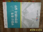 한국공인중개사협회 / 부동산 중개 경영이론과 실무 - 공인중개사 실무교육교재 -꼭상세란참조