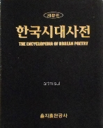 한국시대사전 韓國詩大事典