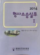 2014 형사소송실무 1 - 법원공무원교육원