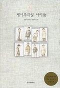 괭이부리말 아이들-김중미-[상태좋음]