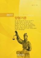 2017 양형기준 -양형위원회